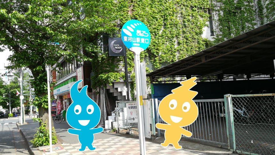 東村山駅東口バス停